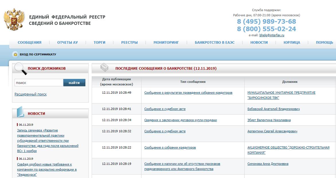 единого федерального реестра сведений о банкротстве ефрсб