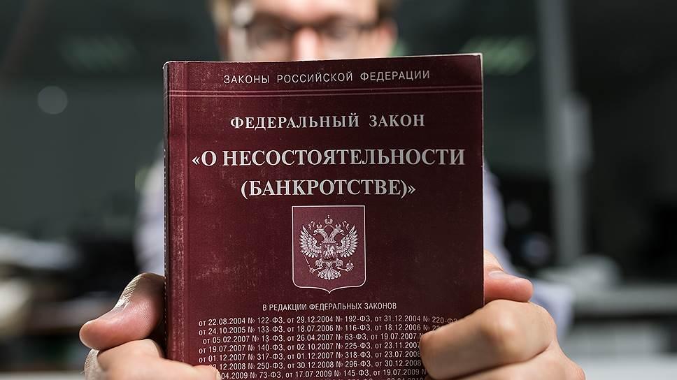 закон рф о банкротстве юридических лиц